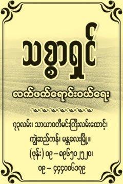 2018/Mandalay/MBDL/Thitsar-Shin(Warehouses-[Pickle-Tea-Leaves])_0362.jpg